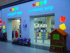 Детский Магазин Новосибирск